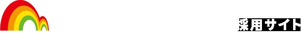 株式会社丸山喜之助商店 求人採用サイト|鹿児島でゴミ回収ドライバー・営業・事務員を募集中