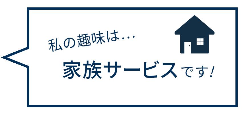 米山さんの趣味