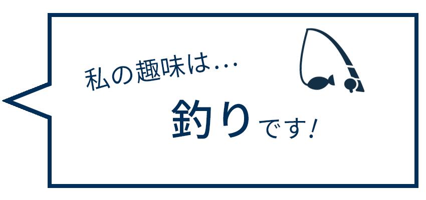 前村さんの趣味